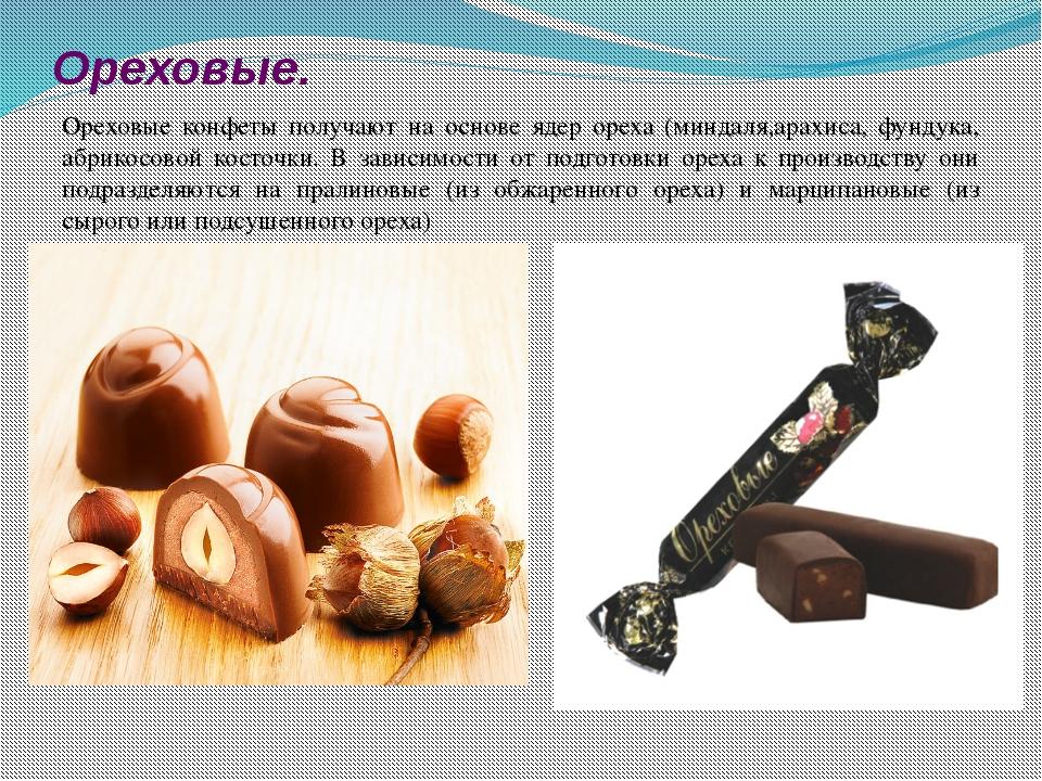 Ореховые. Ореховые конфеты получают на основе ядер ореха (миндаля,арахиса, фу...