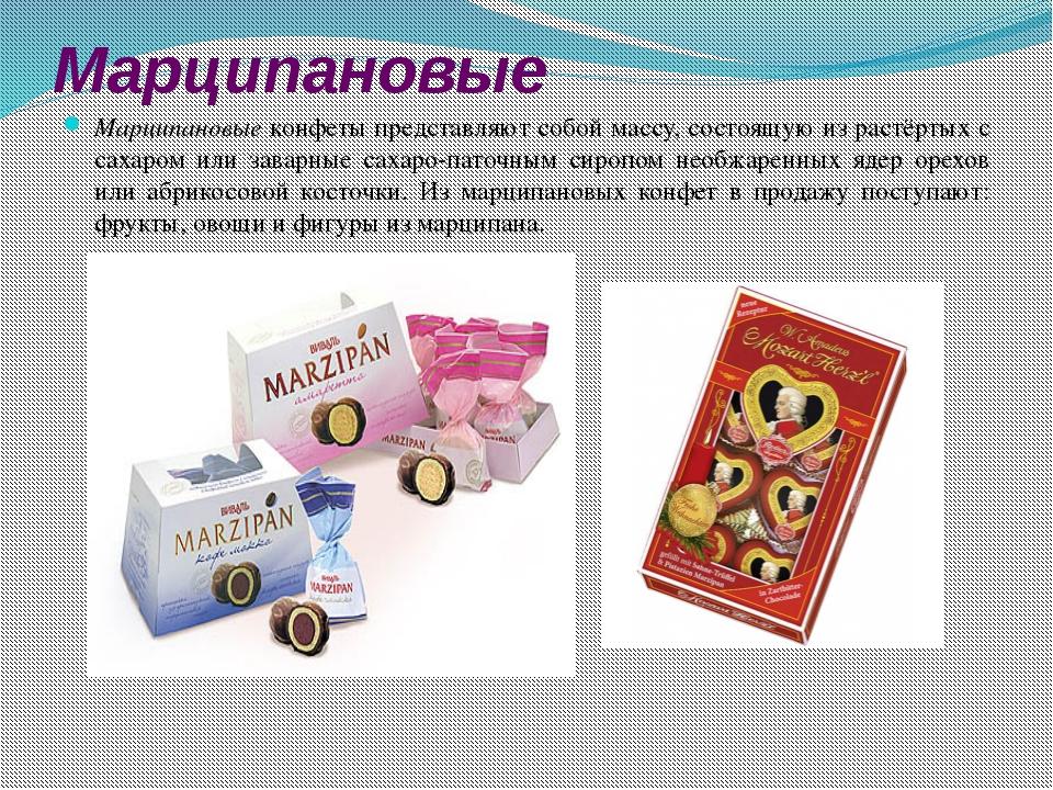 Марципановые Марципановые конфеты представляют собой массу, состоящую из раст...