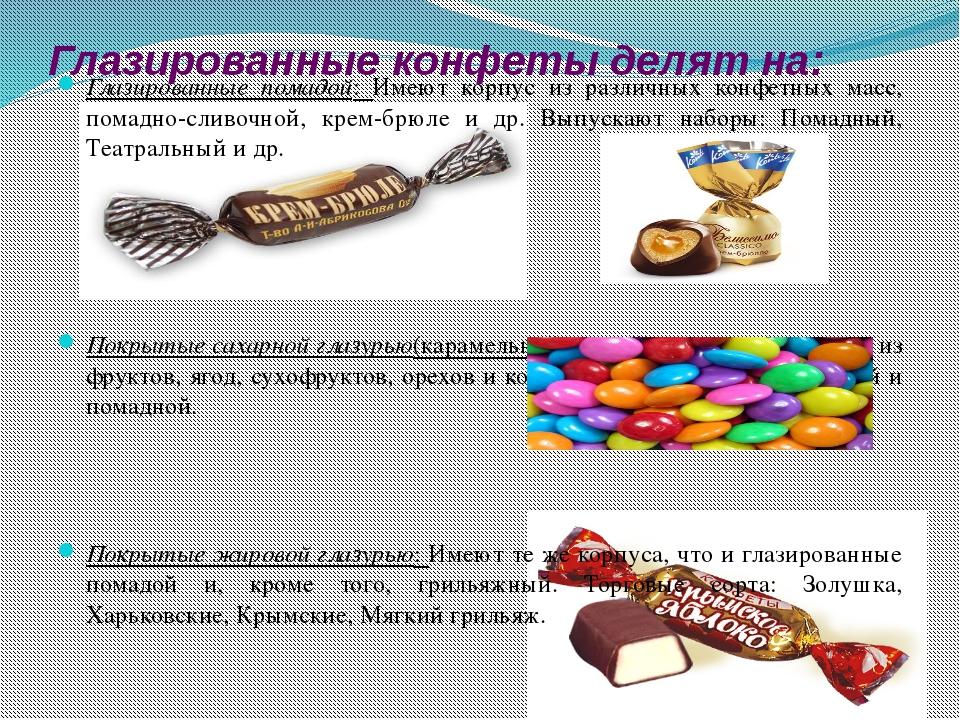 Глазированные конфеты делят на: Глазированные помадой: Имеют корпус из различ...