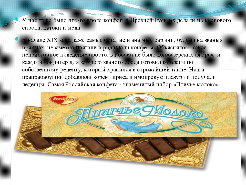 У нас тоже было что-то вроде конфет: в Древней Руси их делали из кленового си...