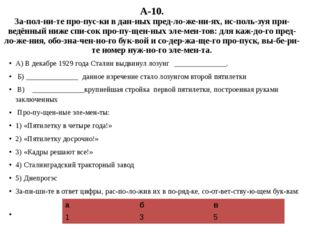А-10. Заполните пропуски в данных предложениях, используя привед