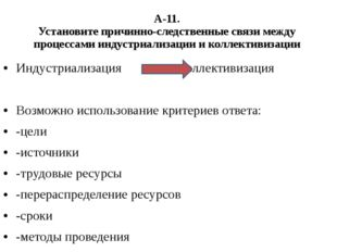 А-11. Установите причинно-следственные связи между процессами индустриализаци