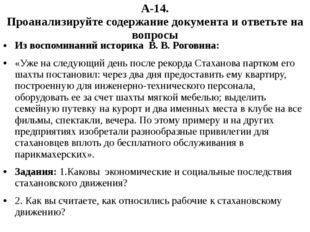 А-14. Проанализируйте содержание документа и ответьте на вопросы Из воспомина
