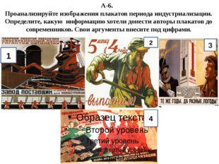 А-6. Проанализируйте изображения плакатов периода индустриализации. Определит