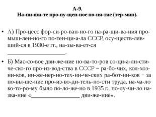 А-9. Напишите пропущенное понятие (термин). А) Процесс форсирова