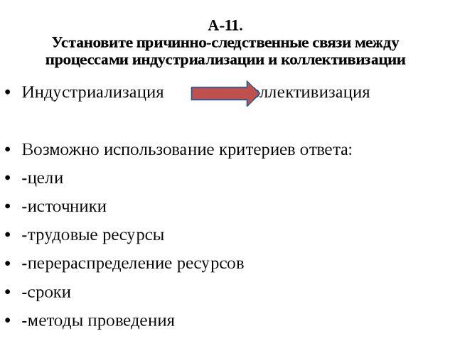 А-11. Установите причинно-следственные связи между процессами индустриализаци...
