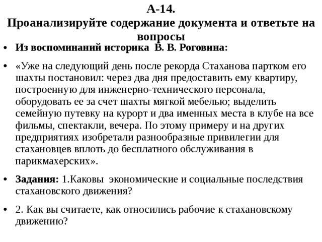 А-14. Проанализируйте содержание документа и ответьте на вопросы Из воспомина...