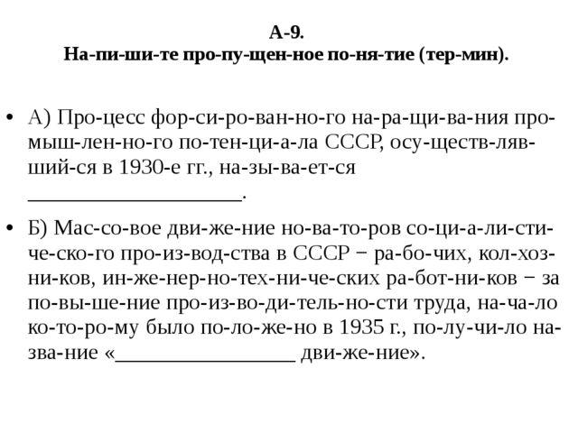 А-9. Напишите пропущенное понятие (термин). А) Процесс форсирова...