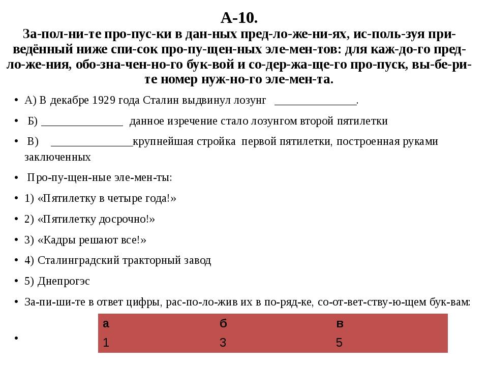 А-10. Заполните пропуски в данных предложениях, используя привед...