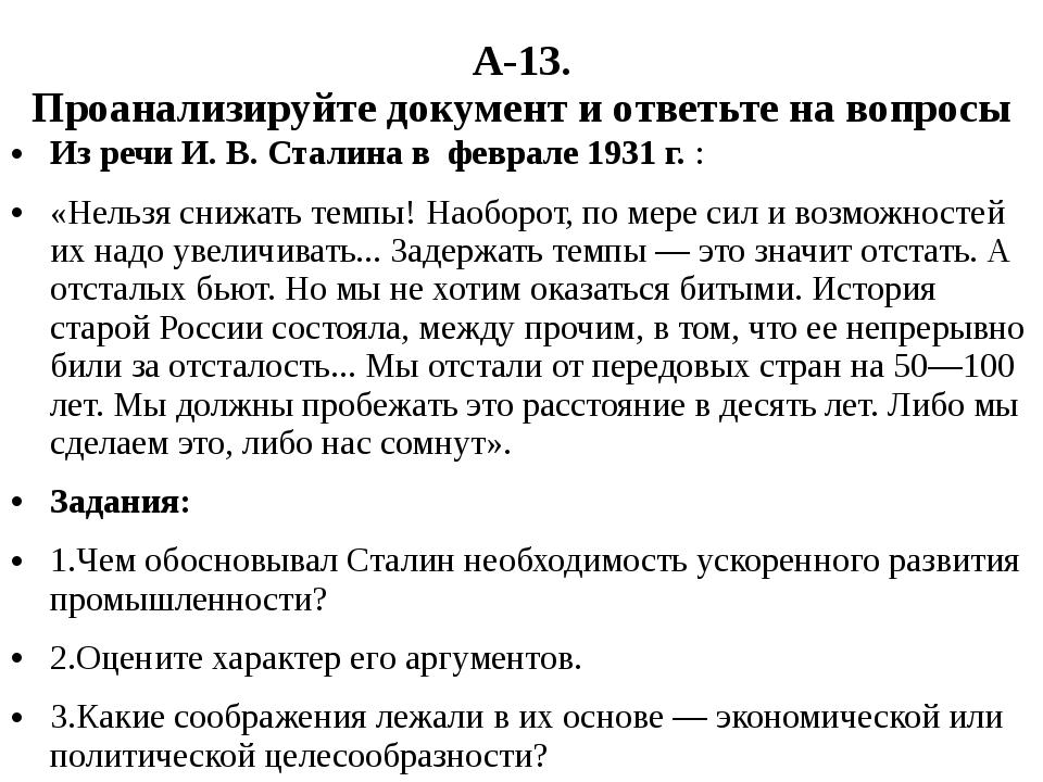 А-13. Проанализируйте документ и ответьте на вопросы Из речи И. В. Сталина в...