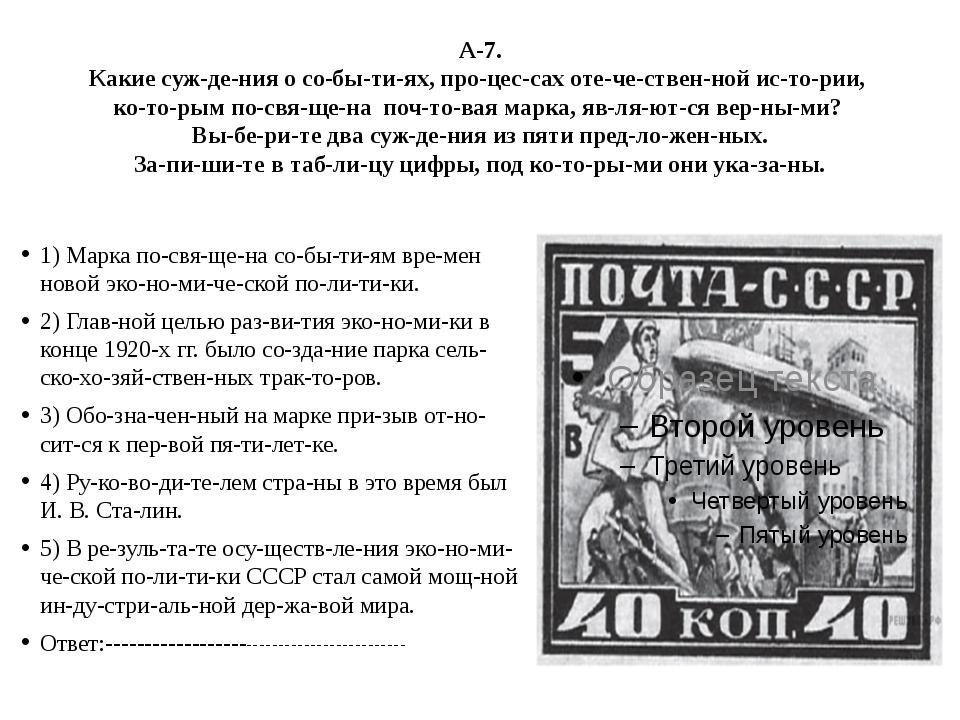 А-7. Какие суждения о событиях, процессах отечественной истории,...
