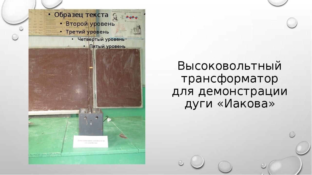 Высоковольтный трансформатор для демонстрации дуги «Иакова»