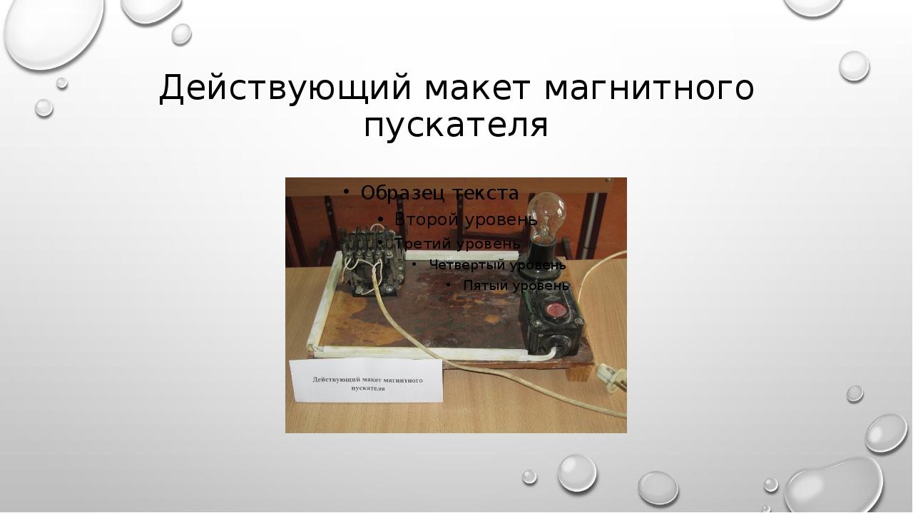 Действующий макет магнитного пускателя