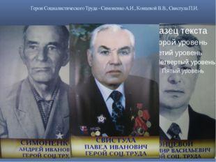 Герои Социалистического Труда - Симоненко А.И., Концевой В.В., Свистула П.И.