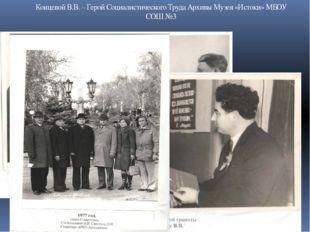 Концевой В.В. – Герой Социалистического Труда Архивы Музея «Истоки» МБОУ СОШ