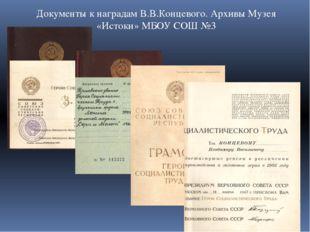 Документы к наградам В.В.Концевого. Архивы Музея «Истоки» МБОУ СОШ №3