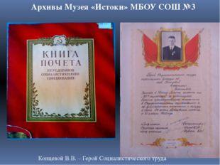 Архивы Музея «Истоки» МБОУ СОШ №3 Концевой В.В. – Герой Социалистического труда