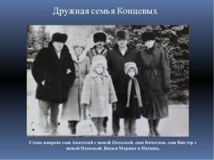 Слева направо сын Анатолий с женой Натальей, сын Вячеслав, сын Виктор с женой