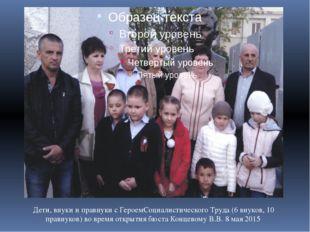 Дети, внуки и правнуки с ГероемСоциалистического Труда (6 внуков, 10 правнук