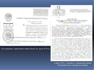 4 марта 2010 г. ходатайсто о присвоении звания Почетный житель Арзгирского р