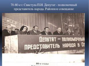 70-80-е г. Свистула П.И. Депутат - полномочный представитель народа. Районное