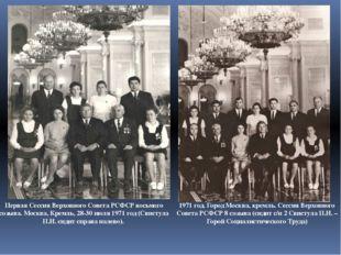 Первая Сессия Верховного Совета РСФСР восьмого созыва. Москва, Кремль, 28-30