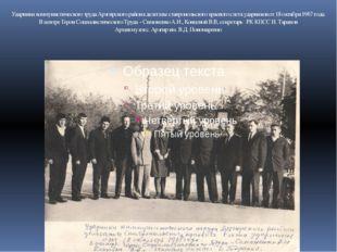 Ударники коммунистического труда Арзгирского района делегаты ставропольского