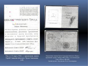 Указ от 22 марта 1966 г. о присвоении звания Герой Социалистического Труда С