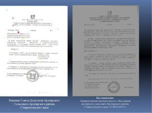 Решение Совета Депутатов Арзгирского Сельсовета Арзгирского района Ставропол