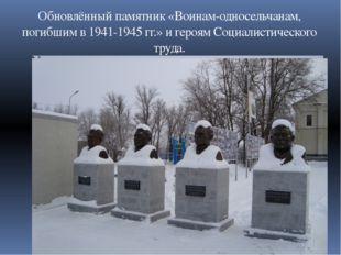 Обновлённый памятник «Воинам-односельчанам, погибшим в 1941-1945 гг.» и героя