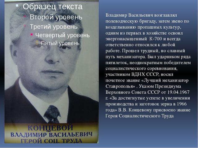 Владимир Васильевич возглавлял полеводческую бригаду, затем звено по возделы...