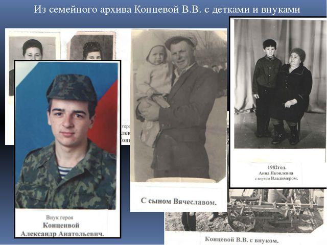 Из семейного архива Концевой В.В. с детками и внуками