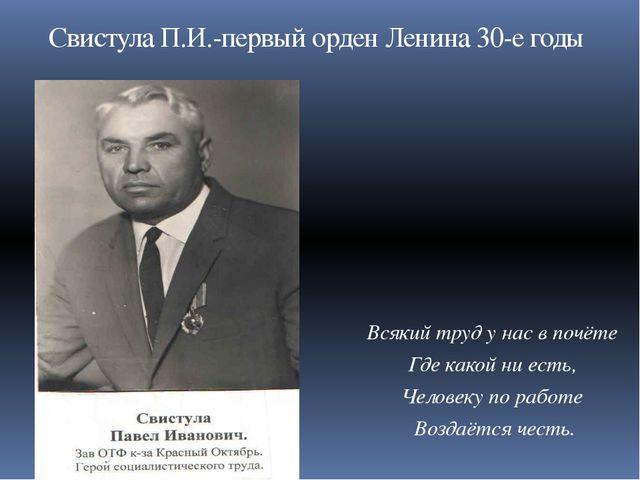Свистула П.И.-первый орден Ленина 30-е годы Всякий труд у нас в почёте Где ка...