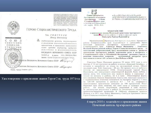 4 марта 2010 г. ходатайсто о присвоении звания Почетный житель Арзгирского р...