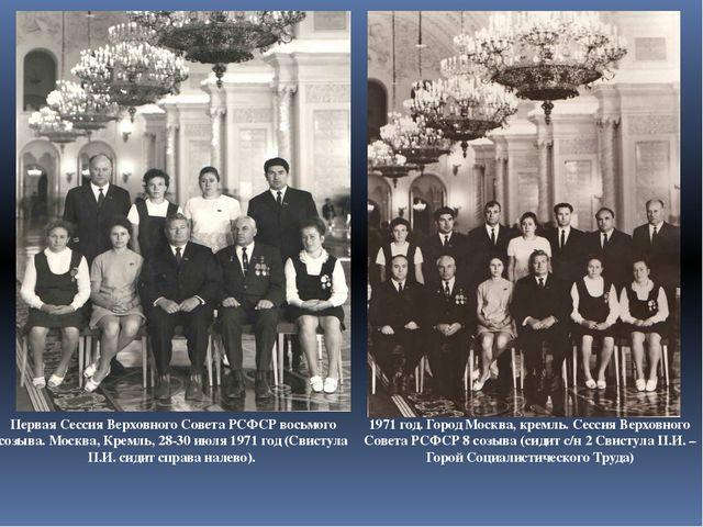 Первая Сессия Верховного Совета РСФСР восьмого созыва. Москва, Кремль, 28-30...