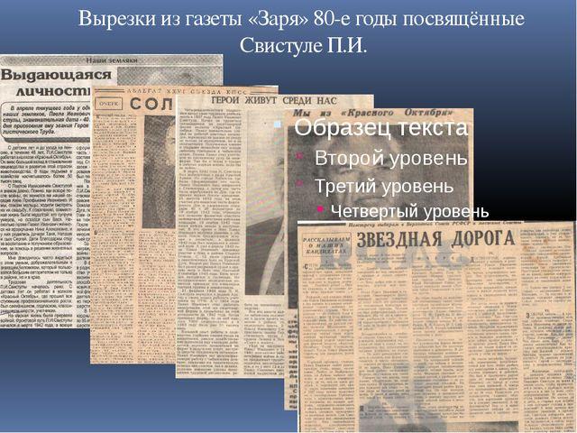 Вырезки из газеты «Заря» 80-е годы посвящённые Свистуле П.И.