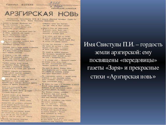 Имя Свистулы П.И. – гордость земли арзгирской: ему посвящены «передовицы» газ...