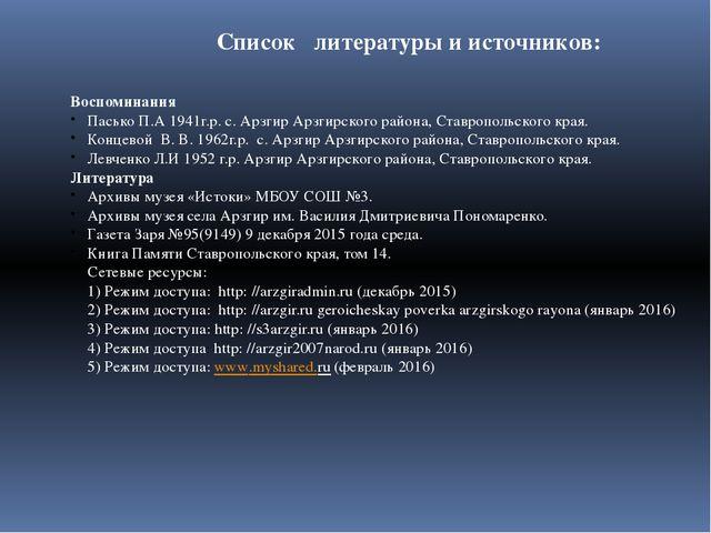 Воспоминания Пасько П.А 1941г.р. с. Арзгир Арзгирского района, Ставропольског...