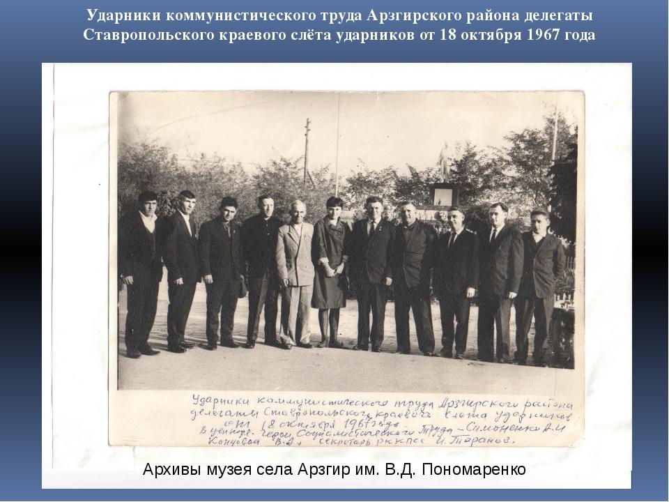 Ударники коммунистического труда Арзгирского района делегаты Ставропольского...