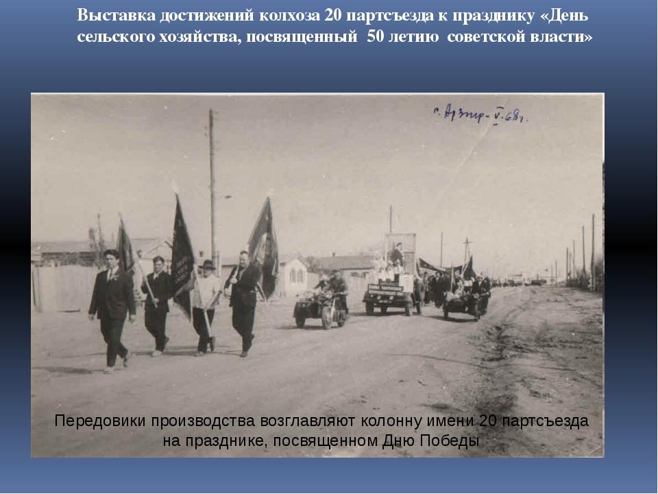 Выставка достижений колхоза 20 партсъезда к празднику «День сельского хозяйст...
