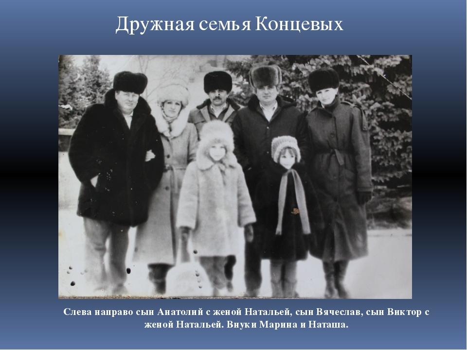 Слева направо сын Анатолий с женой Натальей, сын Вячеслав, сын Виктор с женой...