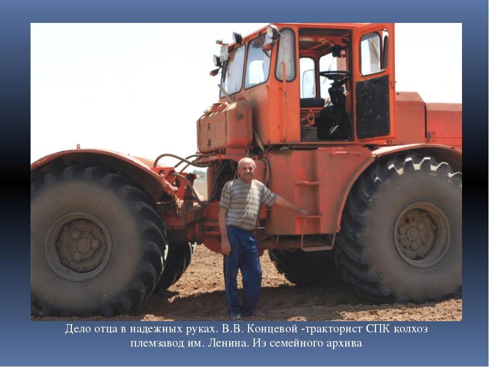 Дело отца в надежных руках. В.В. Концевой -тракторист СПК колхоз племзавод им...