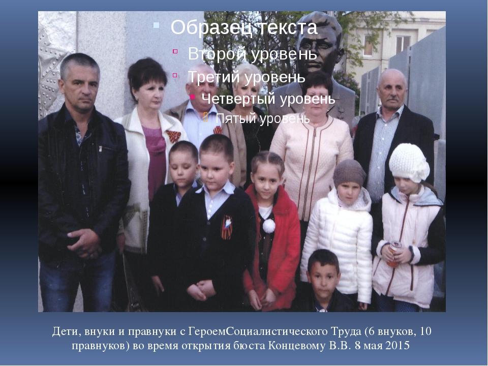 Дети, внуки и правнуки с ГероемСоциалистического Труда (6 внуков, 10 правнук...