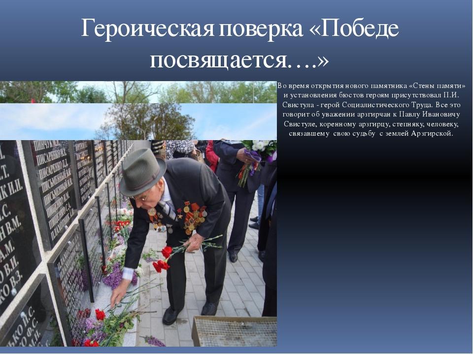 Героическая поверка «Победе посвящается….» Во время открытия нового памятника...