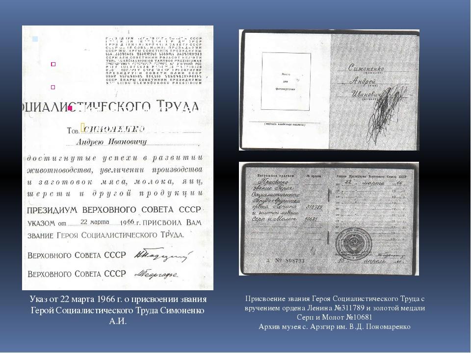 Указ от 22 марта 1966 г. о присвоении звания Герой Социалистического Труда С...