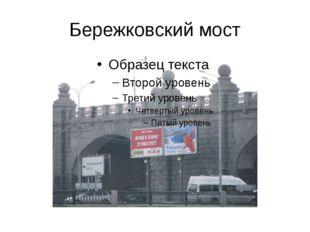Бережковский мост