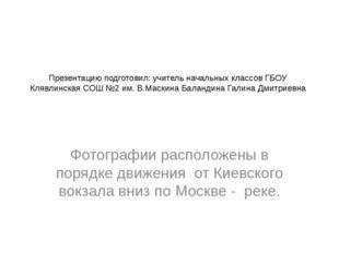 Презентацию подготовил: учитель начальных классов ГБОУ Клявлинская СОШ №2 им.