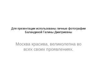 Для презентации использованы личные фотографии Баландиной Галины Дмитриевны М