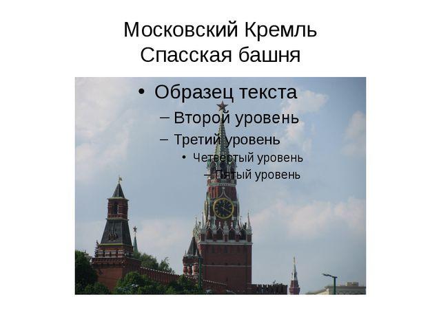 Московский Кремль Спасская башня