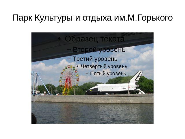 Парк Культуры и отдыха им.М.Горького